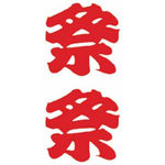 タトゥーシール 祭(文字)(タトゥー・刺青シール)