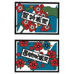 タトゥーシール 花札(タトゥー・刺青シール)