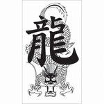 タトゥーシール ドラゴン龍1(タトゥー・刺青シール)