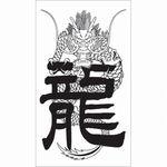 タトゥーシール ドラゴン龍2(タトゥー・刺青シール)
