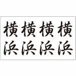 タトゥーシール 横浜(文字)(タトゥー・刺青シール)