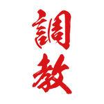 タトゥーシール 調教(赤縦文字) 小サイズ(タトゥー・刺青シール)
