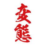 タトゥーシール 変態(赤縦文字) 小サイズ(タトゥー・刺青シール)