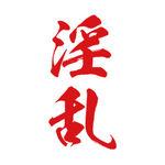 タトゥーシール 淫乱(赤縦文字) 小サイズ(タトゥー・刺青シール)