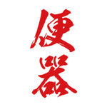 タトゥーシール 便器(赤縦文字) 小サイズ(タトゥー・刺青シール)