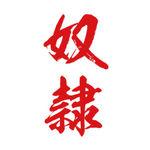 タトゥーシール 奴隷(赤縦文字) 小サイズ(タトゥー・刺青シール)