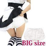 アンダースコート BIG(衣装・コスチューム)