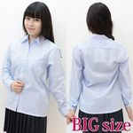 長袖シャツ単品 サックス BIG(衣装・コスチューム)