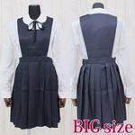 私立女子中高一貫校の制服(旧冬服) BIG(衣装・コスチューム)