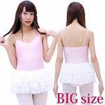 チュールスカート付きキャミソールレオタード ピンク×白 BIG(衣装・コスチューム)