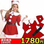 【サンタ早割SALE】ベルト付き・大きめ襟の七分袖サンタワンピ(キャンペーン)
