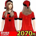 【サンタ早割SALE】小悪魔カラーな赤×黒のサンタ風ワンピース(キャンペーン)