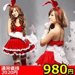 【ALL★980円】赤×白・ふんわりボリュームスカートのバニーワンピース(キャンペーン)