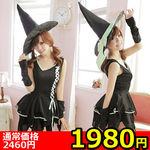【ハロウィン早割SALE】ネオングリーンのレースアップ魔女ドレス(キャンペーン)