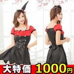 【スーパーSALE】とんがり帽子のギザギザ魔女ドレス(キャンペーン)
