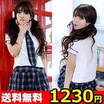 【全品送料無料★1230円】青いチェックのスウィートスクールガール(キャンペーン)