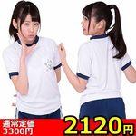 【緊急特別SALE延長★2120円】イマドキ体操服(キャンペーン)
