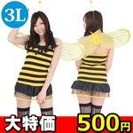 【大特価★500円】ハニービー・ボーダー 3L(キャンペーン)
