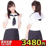 【3480円★日本応援SALE】神(かみ)高校夏用特別制服(キャンペーン)