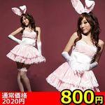 【爆安祭☆800円】ボリュームフリルがふんわりキュートなピンクバニー(キャンペーン)