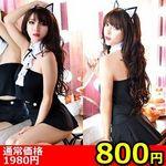 【爆安祭☆800円】猫耳付き・タキシード風セクシーコスチューム(キャンペーン)