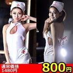 【爆安祭☆800円】胸元オープン・バックリボンのセクシーナース(キャンペーン)