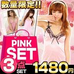 プリティー甘えっ子セット ピンク 3点セット(コスプレ衣装)