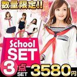 【3580円!コスプレ福袋】青春!学園3点セット(キャンペーン)