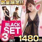 【1480円!ランジェリー福袋】大人の小悪魔ブラック3点セット(キャンペーン)